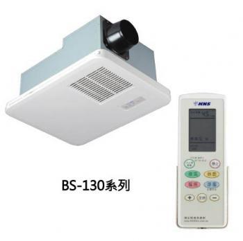 康乃馨  浴室暖房換氣乾燥機 (無線遙控)   BS-130