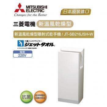 三菱電機 新溫風噴射乾手機 JT-SB216JSH-W