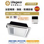 樂奇 浴室暖風機 BD125RL1/RL2