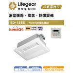 Lifegear 樂奇 浴室暖風乾燥機 BD-135S